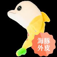 全新蕉香海豚寶寶(替換用外皮)