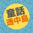童話透中島 (2)