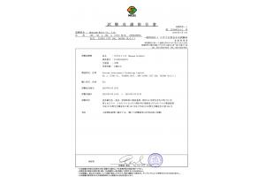 日本食品衛生法檢驗合格