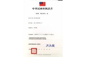 中華民國聲學安撫專利獲證