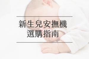 新生兒安撫機選購指南