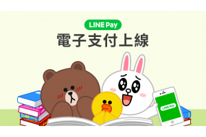 LINE pay(含一卡通)上線