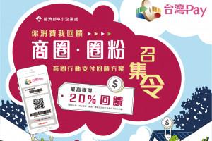 你消費我回饋-台灣Pay15~20%現金回饋